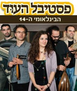 Katerina Papadopoulou Ensemble of Greece being asked to boycott Israel.